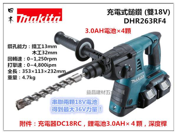 【台北益昌】《3.0AH×4顆》MAKITA 牧田 DHR263 DHR263RF4 (24mm) 充電式三用 鎚鑽 電鑽 36V