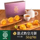 【添好運】港式奶皇月餅(6入/盒)X50盒