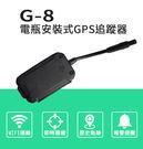 G-8電瓶安裝式 免月租 防水GPS追蹤...