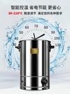 奶茶桶 不銹鋼電熱開水桶飯店商用電燒水桶機熱水桶器大容量餐廳自動保溫 MKS小宅女