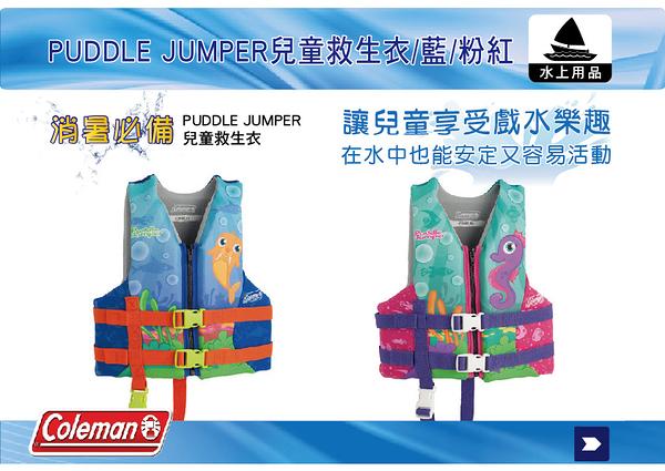 ∥MyRack∥ Coleman CM-27869 PUDDLE JUMPER兒童救生衣藍 / 粉紅 浮力背心.救生衣