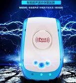 驅鼠器 超聲波家用強力大功率電子貓滅鼠趕抓捕鼠神器干擾老鼠夾藥 全館免運