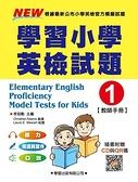學習小學英檢試題1(教師手冊)