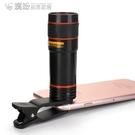 望遠鏡 通用12倍手機長焦望遠鏡頭12X變焦調焦手機鏡頭 「快速出貨」