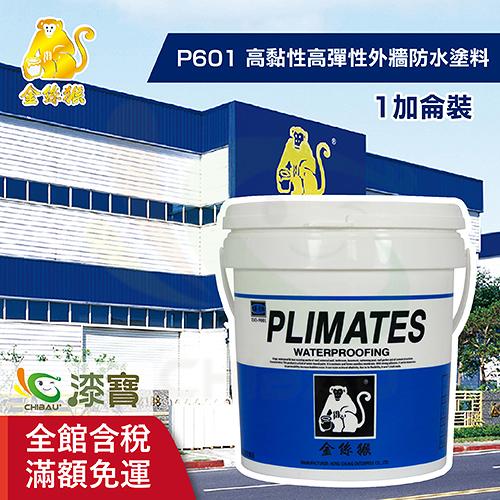【漆寶】金絲猴│高黏性、高彈性外牆防水塗料P-601(1加侖裝)
