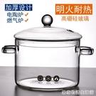 高硼硅玻璃鍋耐熱燉鍋家用透明鍋煮鍋燃氣明火耐高溫奶鍋深蒸湯鍋 居家物語