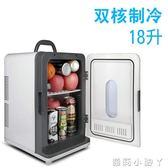 車載冰箱冷藏箱迷你冰箱小冰箱家用學生宿舍 igo蘿莉小腳ㄚ