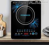 電磁爐節能 家用小型智慧新款電池爐灶 220V LX曼莎時尚