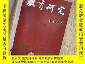 二手書博民逛書店教育研究2010罕見1-4期合訂本Y203004