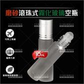10mL磨砂滾珠式霧化毛玻璃空瓶(銀色蓋)-單入[56498]