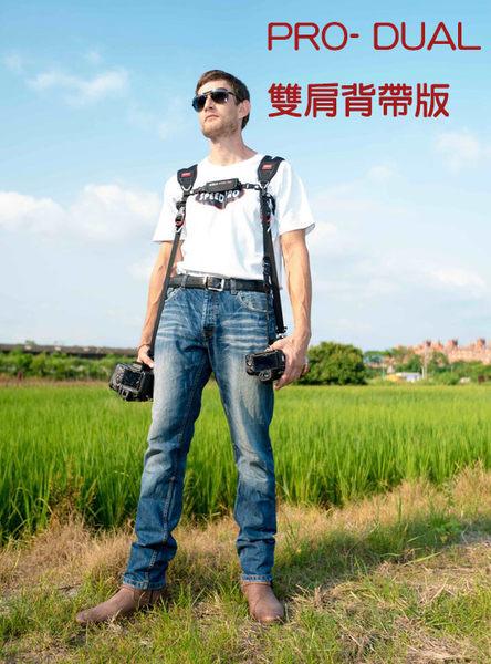 ◎相機專家◎ WORLD SPEED PRO 極速世界 PRO-DUAL 雙肩背帶組 快拆 快攝 減壓背帶 PRO DUAL 公司貨