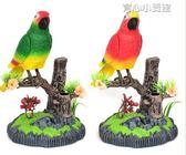西騎士仿真聲控小鳥電動感應鸚鵡會叫會動會說話寵物鳥籠兒童玩具YYJ 育心小賣館