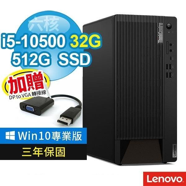 【南紡購物中心】加碼送轉接線!Lenovo ThinkCentre M90t 商用電腦 i5-10500/32G/512G SSD/Win10專業版