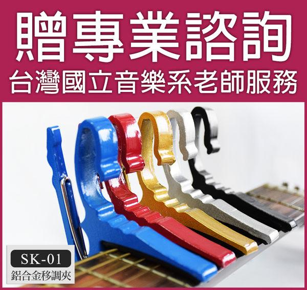 【小麥老師樂器館】 移調夾 變調夾 CAPO 吉他 烏克麗麗 SK01【A22】 PICK 木吉他 吉他架