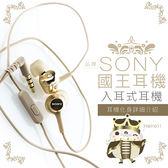 SONY 國王耳機 入耳式系列 金屬色系【保固一年】