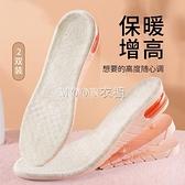 保暖增高鞋墊女男式隱形內增高墊減震氣墊學生運動全墊馬丁靴 新品上新