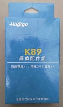 =南屯手機王=Hugiga 超值配件組 K89 宅配免運費