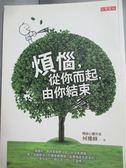 【書寶二手書T9/心靈成長_JHS】煩惱,從你而起,由你結束_何權峰