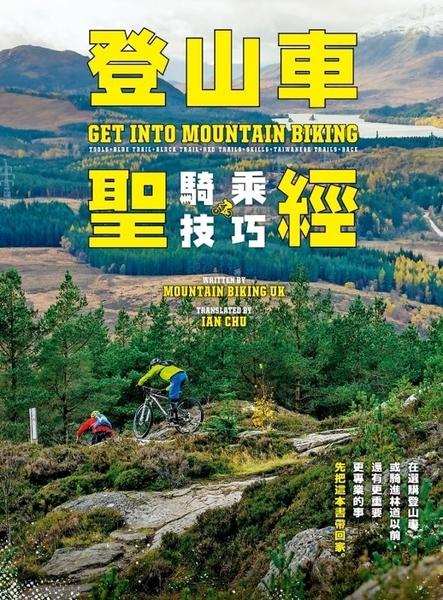 登山車騎乘技巧聖經【城邦讀書花園】