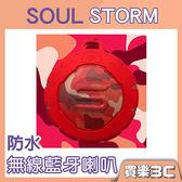 美國 SOUL STORM 藍芽喇叭,防水漂浮喇叭 迷彩紅,支援快速充電,8小時音樂播放,分期0利率