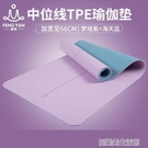 峰燕tpe瑜伽墊女初學者加寬加厚加長健身墊男三件套防滑瑜珈墊子 YDL