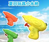 現貨 2-3歲兒童玩具槍水槍小水槍男女寶寶夏日玩水戲水糖果色滋水槍 射擊遊戲 玩具水槍
