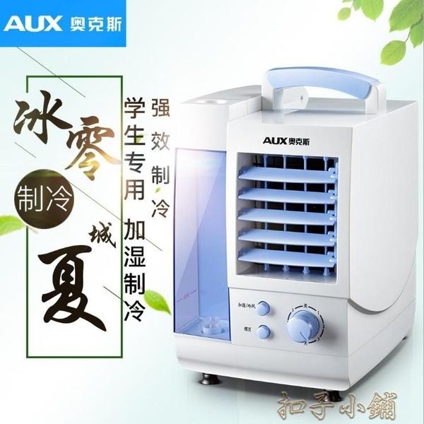 冷風扇 空調扇單冷FLS-L15A小空調 制冷迷你冷氣機水冷空調 【全館免運】