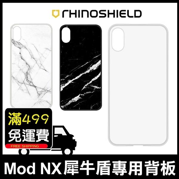 犀牛盾 MOD NX 透明背蓋 大理石背蓋 iPhone 7/8 Plus/X/XS/XR/XS Max 透明背板 後蓋