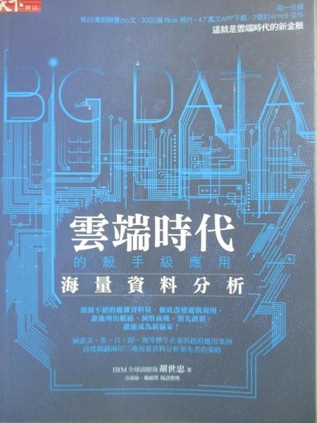 【書寶二手書T5/財經企管_JHN】雲端時代的殺手級應用-Big Data海量資料分析_胡世忠