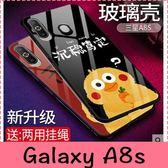 【萌萌噠】三星 Galaxy A8s (6.4吋) 網紅創意搞怪趣味卡通保護殼 全包軟邊 鋼化玻璃背板手機殼 掛繩