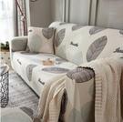 沙發罩 萬能全包彈力沙發套單人雙人貴妃組合沙發罩全蓋通用沙發墊沙發巾【快速出貨八折鉅惠】