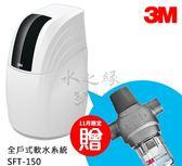 3M 全戶式軟水系統 SFT-150✔贈 反洗式淨水系統 BFS1-80✔場地評估+專業安裝【水之緣】
