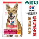 ◆MIX米克斯◆希爾思Hills15磅(6.8kg) 成犬 雞肉與大麥特調食譜 603796 狗飼料