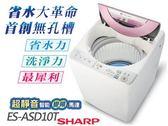 SHARP夏普【ES-ASD10T】10KG無孔槽變頻洗衣機