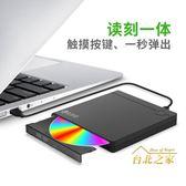 USB3.0外置DVD光驅USB移動光驅CD/DVD刻錄機台式機筆記本通用