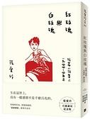 紅玫瑰與白玫瑰【張愛玲百歲誕辰紀念版】:短篇小說集二 1944~45年【城邦讀書花園】