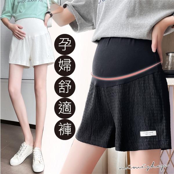 孕婦裝 MIMI別走【P61935】簡單舒適 寬版彈力皺褶短褲 孕婦褲 休閒褲