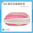 【力奇】QQ 弧型加高貓砂盆 (BP250)-粉-420元【單層、無附貓鏟】(H002E03-1)