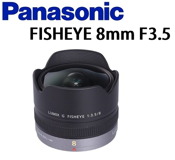 名揚數位 Panasonic LUMIX G FISHEYE 8mm F3.5 鏡頭 松下公司貨  (12.24期0利率)