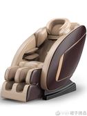 本博家用全身電動小型老人太空豪華艙按摩椅全自動智慧新款沙發器 (橙子精品)