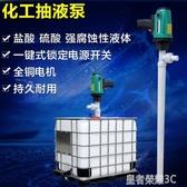 電動化工抽液泵/鹽酸 硫酸抽液泵/RPP塑料油桶泵/化工防腐抽油泵YTL 皇者榮耀