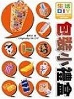 二手書博民逛書店 《生活DIY-包裝小禮盒》 R2Y ISBN:9867645375│編輯部