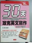 【書寶二手書T9/語言學習_KOZ】30天攻克英文寫作_日常文書篇_陶慧