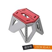 RC810-2 金剛摺合椅23CM(紅) 4個