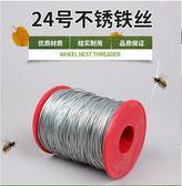 24號鐵絲 養蜂專用24號巢礎巢框工具