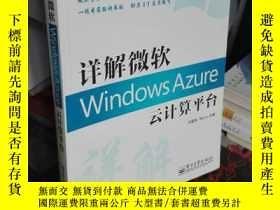 二手書博民逛書店詳解微軟Windows罕見Azure雲計算平臺Y184422 方
