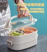 保溫飯盒可愛少女心上班族微波爐加熱便當盒學生便攜分格雙層餐盒 韓國時尚週