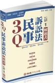 (二手書)3Q民事訴訟法-解題書-2018律師.司法官.各類特考