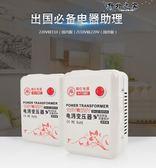 變壓器 舜紅500W變壓器110v轉220v 出國美國日本台灣電壓轉換器變壓插座 野外之家igo
