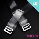 MICCH 時尚隱形優質彈力磨砂霧肩帶(四副入)